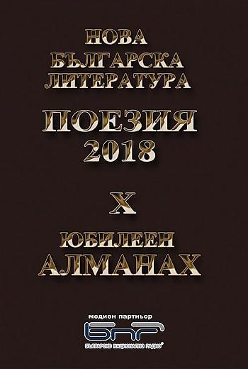 """Алманах """"Поезия 2018"""""""