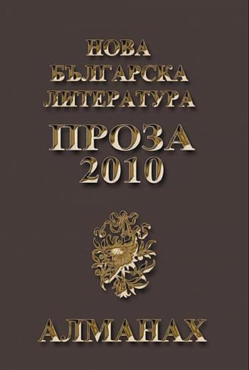 "Алманах ""Проза 2010"""