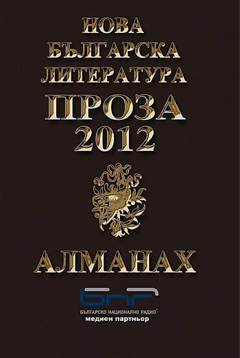 "Алманах ""Проза 2012"""