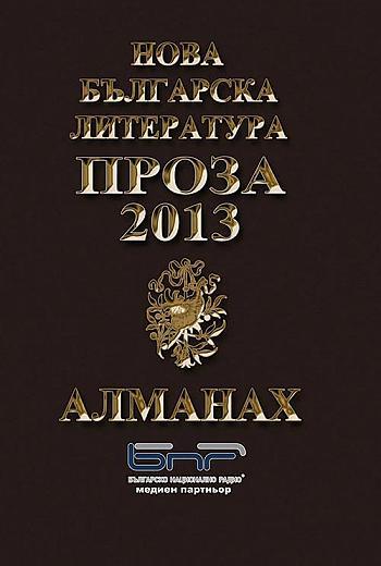 "Алманах ""Проза 2013"""