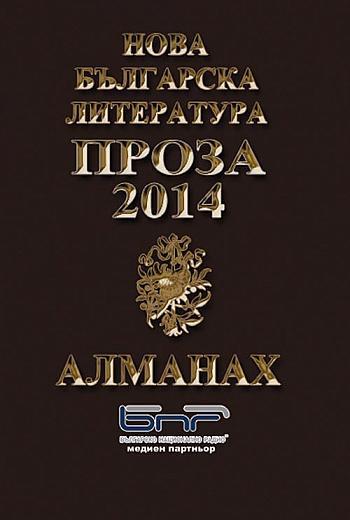 "Алманах ""Проза 2014"""