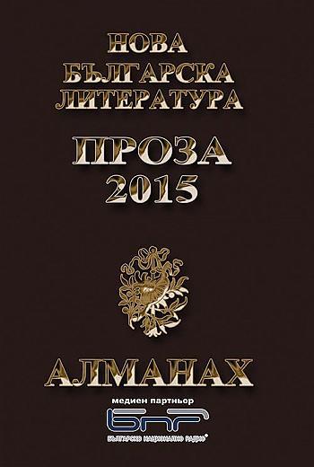 "Алманах ""Проза 2015"""