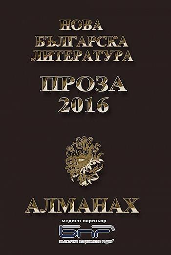 "Алманах ""Проза 2016"""