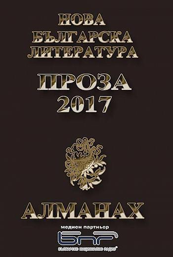 "Алманах ""Проза 2017"""