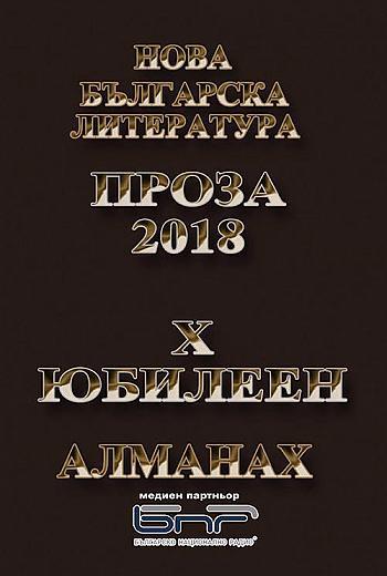 "Алманах ""Проза 2018"""