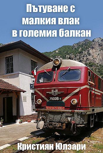 Пътуване с малкия влак в големия Балкан