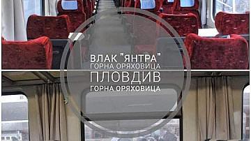 """Удобствата при пътуване с бързия влак """"Янтра"""" по маршрут  Горна Оряховица-София-Пловдив"""