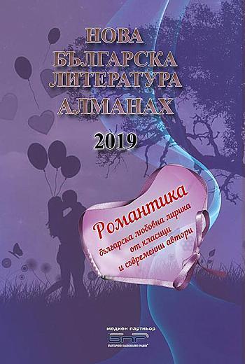 """Алманах """"Романтика 2019"""""""