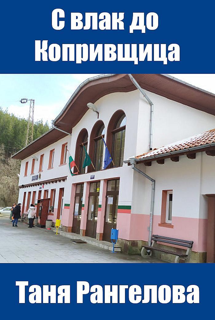 С влак до Копривщица