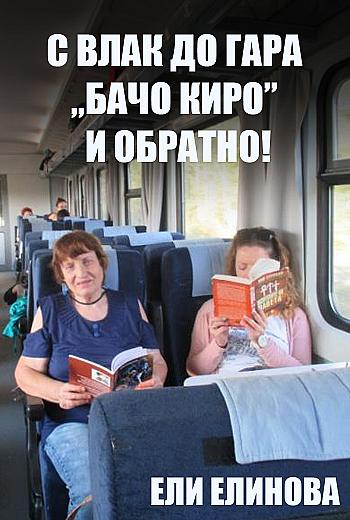"""С влак до гара """"Бачо Киро"""" и обратно!"""