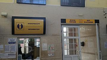 БДЖ започна монтирането на нови информационни табла в жп гари в страната