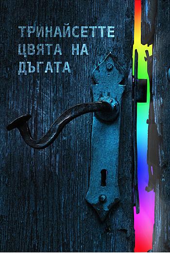 Тринайсетте цвята на дъгата
