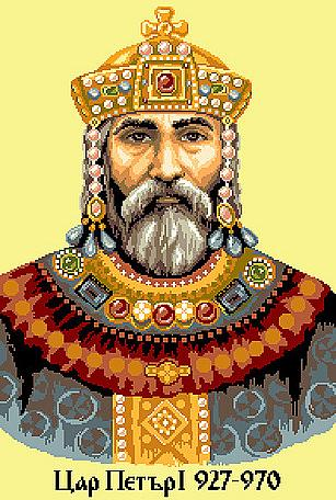 Поредица Български владетели- Цар Петър I