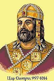 Поредица Български владетели - Цар Самуил