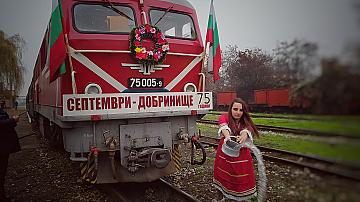The narrow-gauge railway Septemvri-Dobrinishte marks 75 years