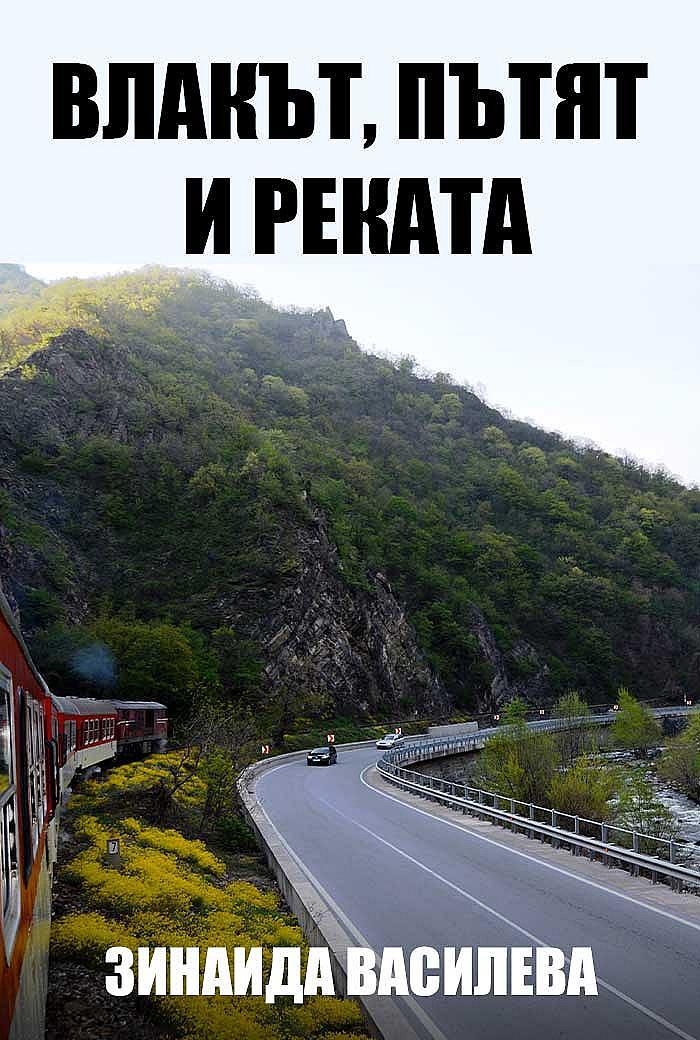 Влакът, пътят и реката